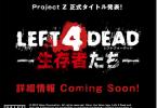 Left 4 Dead: Survivors Arcade